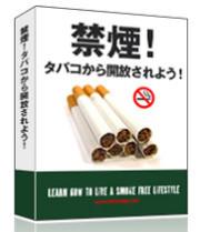 禁煙!タバコから開放されよう!(販売用サイト付)