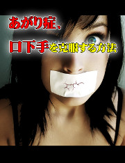 あがり症、口下手を克服する方法(販売用サイト付)