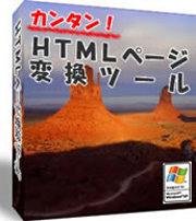 簡単!HTMLページ変換ツール