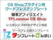 LP Designer購入者特典用WordPressテンプレート