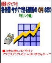 今すぐできる禁断の0円SEO(被リンク編)