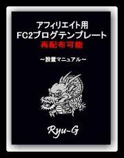 Ryu-Gデザイン アフィリエイト向けFC2テンプレート 完全再配布権付き